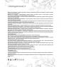 MED-05/08  Натуроник  Органелло-капли - Мастер-ген, 10 мл