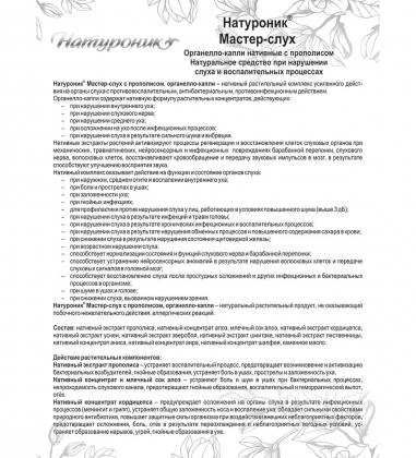 MED-05/09  Натуроник  Органелло-капли - Мастер-слух, 10 мл