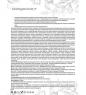 MED-05/13  Натуроник  Органелло-капли - Мастер-кожа с шелковицей, 10 мл