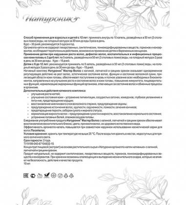 MED-05/15  Натуроник  Органелло-капли - Мастер-Волос с калиной, лапчаткой и грецким орехом, 10 мл