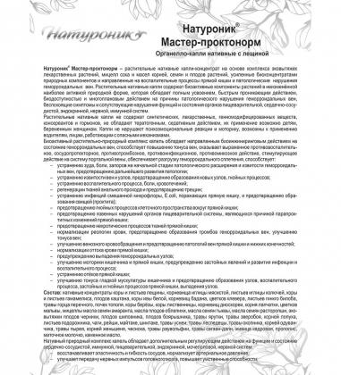 MED-05/16  Натуроник  Органелло-капли - Мастер-проктонорм с лещиной, 10 мл