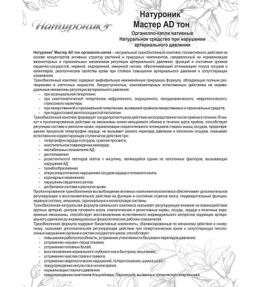 MED-05/17  Натуроник  Органелло-капли - Мастер АD с чесноком, крапивой, ламинарией, 10 мл