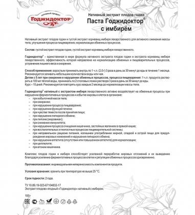 MED-08/03  Годжидоктор  Экстракт плодово-ягодный с имбирём, 100 г