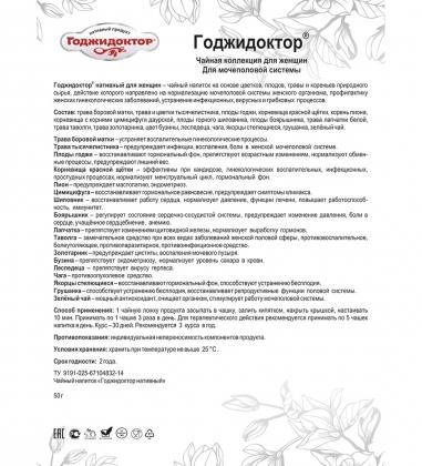 MED-08/05  Годжидоктор  Чайный напиток для женщин