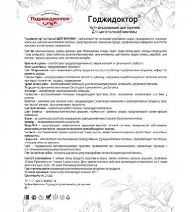 MED-08/06  Годжидоктор  Чайный напиток для мужчин