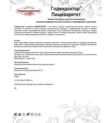 MED-08/11  Годжидоктор  Чайный напиток. Пищеваритет