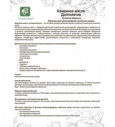 MED-13/05  Каменное масло  Суспензия-капли с белым мумиё - Долголетие 3,0 г