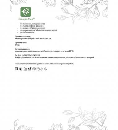 MED-13/06  Каменное масло  Суспензия-капли с мумиё - Легко ходить 3,0 г