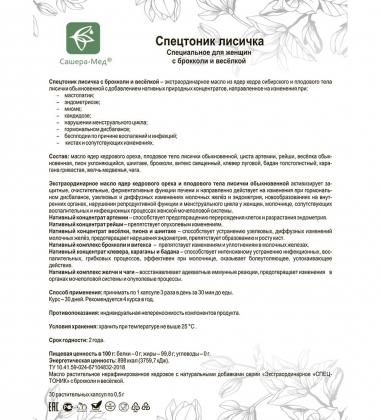 MED-14/01  Спецтоник  Капсулы с брокколи и веселкой для женщин, №30*0,5 г, блистер