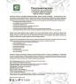MED-14/02  Спецтоник  Капсулы с лисичкой при гельминтозах, №30*0,5 г, блистер