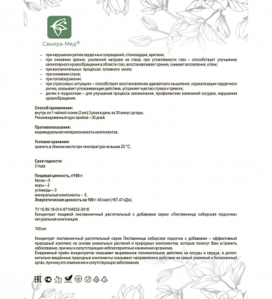 MED-15/01  Лиственница сибирская подсочка  Бальзам натуральная композиция. Новые сосуды, 100 мл