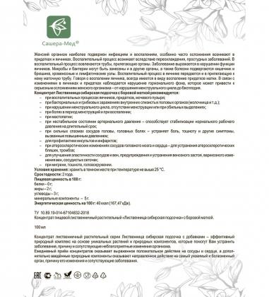 MED-15/03  Лиственница сибирская подсочка  Бальзам с боровой маткой. Новый цикл, 100 мл