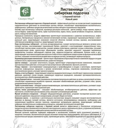 MED-15/06  Лиственница сибирская подсочка  Капсулы с боровой маткой, №30*0,5 г блистер