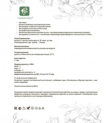 MED-15/08  Лиственница сибирская подсочка  Капсулы с каштаном и зверобоем, №30*0,5 г блистер