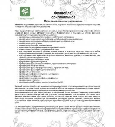 MED-17/01  Флавойла  Масло оригинальное амарантовое экстраординарное