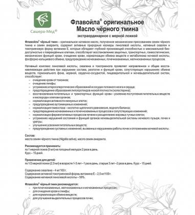 MED-17/02  Флавойла  Масло оригинальное чёрный тмин