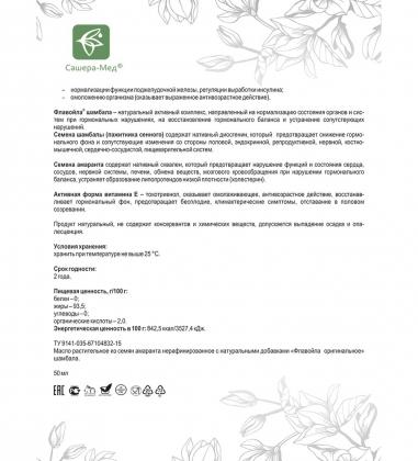 MED-17/03  Флавойла  Масло оригинальное шамбала