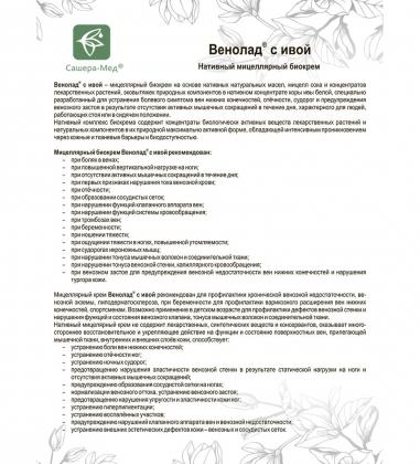 MED-18/01  Венолад  Крем косметический натуральный с ивой для ухода за кожей тела, 50 мл