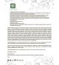 MED-18/02  Венолад  Крем косметический натуральный с каштаном для ухода за кожей тела, 50 мл