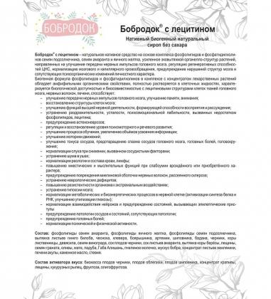 MED-19/02  Бобродок  Смузи-концентрат-сироп с лецитином для острого ума, 50 мл
