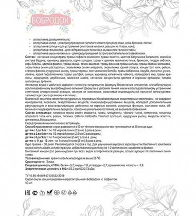 MED-19/05 «Бобродок» Смузи-концентрат-сироп с лофантом при аллергии, 50 мл