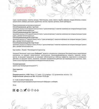MED-19/06  Бобродок  Смузи-концентрат-сироп с имбирем для контроля массы тела, 50 мл