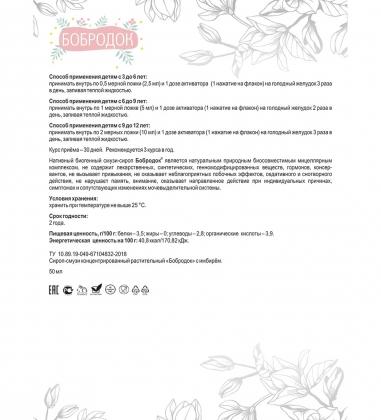 MED-19/07  Бобродок  Смузи-концентрат-сироп с имбирем и укропом для улучшения пищеварения, 50 мл