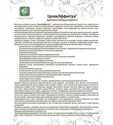 MED-26/01  Цунамэффектум  Биогенный нативный комплекс, 10 монодоз по 10 мл