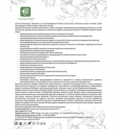 MED-27/01  Recardio  Капсулы для сердечно-сосудистой системы, №20*0,5 г, блистер
