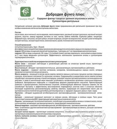 MED-03/14  Добродея  Фунго  - Крем-мазь натуральная нативная