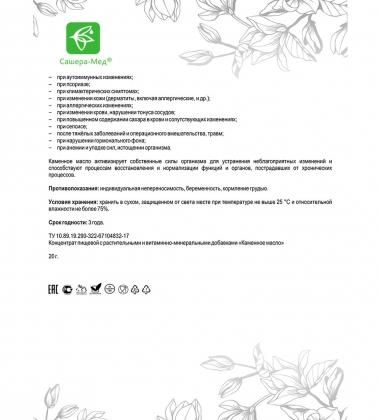 MED-13/10  Каменное масло  Соль пищевая профилактическая, 20,0 гр