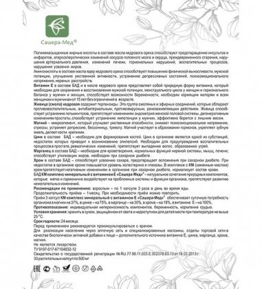 MED-29/01  КМ  Комплекс минеральный с витамином Е в капсулах, №30*0,5 г