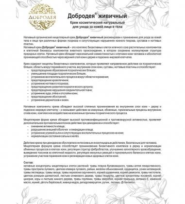MED-03/17  Добродея  Органический натуральный крем живичный в мицелярной форме, 100 мл