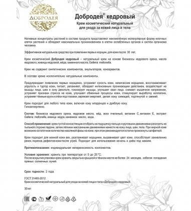 MED-03/19  Добродея  Крем косметический натуральный кедровый, 30 мл