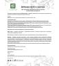 MED-03/23  Добродея  Фунго Шиитаке - Крем-мазь натуральная нативная  в суппозиториях