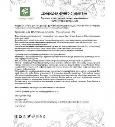 MED-03/24  Добродея  Фунго Майтаке - Крем-мазь натуральная нативная  в суппозиториях
