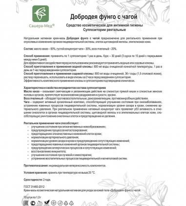 MED-03/26  Добродея  Фунго Чага - Крем-мазь натуральная нативная  в суппозиториях