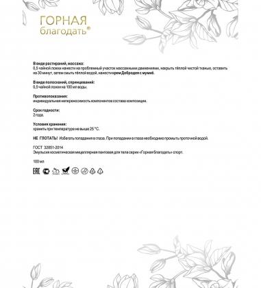 MED-04/03  Горная благодать  Средство косметическое пантовое, спортивное, 100 мл