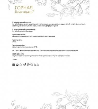 MED-04/05  Горная благодать  Средство косметическое пантовое, ножное, 100 мл