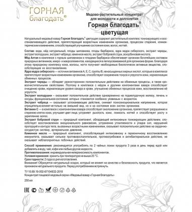 MED-04/09  Горная благодать  Медовый взвар - цветущая, 250 мл