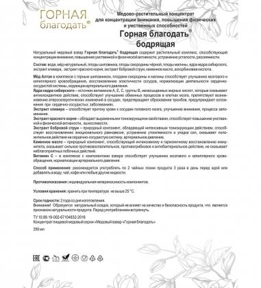 MED-04/10  Горная благодать  Медовый взвар - бодрящая, 250 мл