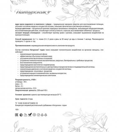 MED-05/22  Натуроник  Бальзам медово-растительный, годжи, 100 г