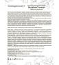 MED-05/23  Натуроник  Бальзам медово-растительный, синюха, 100 г