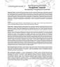 MED-05/27  Натуроник  Бальзам медово-растительный, каштан, 100 г