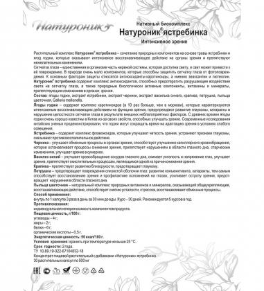 MED-05/30  Натуроник  Нативный комплекс - ястребинка в капсулах №30*0,5 г, блистер