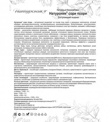 MED-05/32  Натуроник  Нативный комплекс - сори псори в капсулах №30*0,5 г, блистер