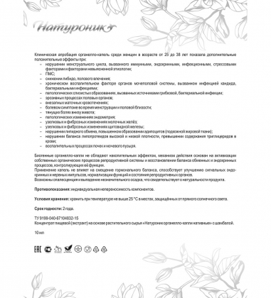 MED-05/35  Натуроник  Органелло-капли - Мастер ОП L, 10 мл