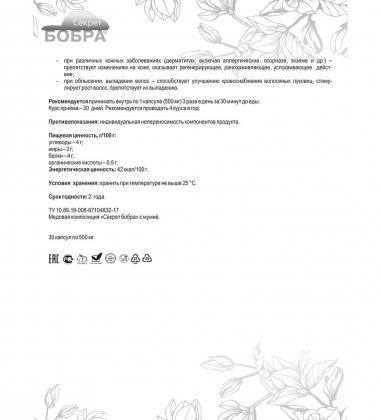 MED-06/24  Секрет бобра  Капсулы с мумиё. Легко ходить №30*0,5 г, блистер