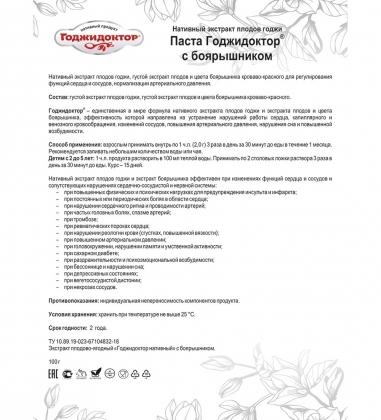 MED-08/12  Годжидоктор  Экстракт плодово-ягодный с боярышником, 100 г