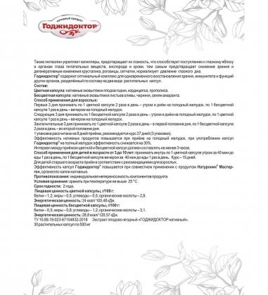 MED-08/18  Годжидоктор  Комплекс нативный с лютеолином в капсулах №30*0,5 г